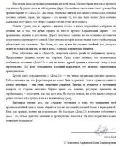 Отзыв о доме из кирпича по проекту в Нижнем Новгороде